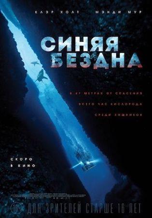Смотреть фильм Синяя бездна
