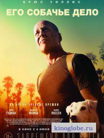 Смотреть фильм Его собачье дело