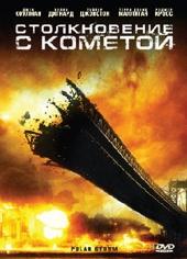 Смотреть фильм Столкновение с кометой