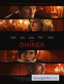 Смотреть фильм Ужин