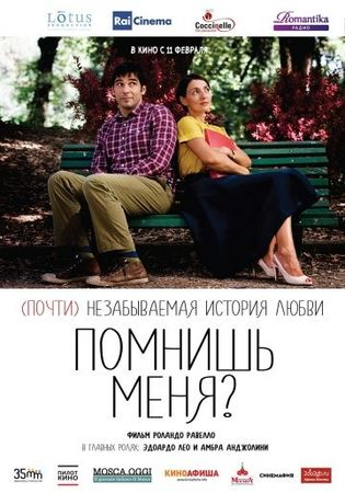 Смотреть фильм Помнишь меня?