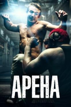 Смотреть фильм Арена
