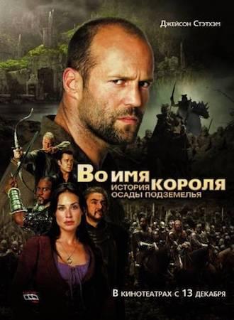 Смотреть фильм Во имя короля: История осады подземелья