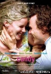 Смотреть фильм Кэнди
