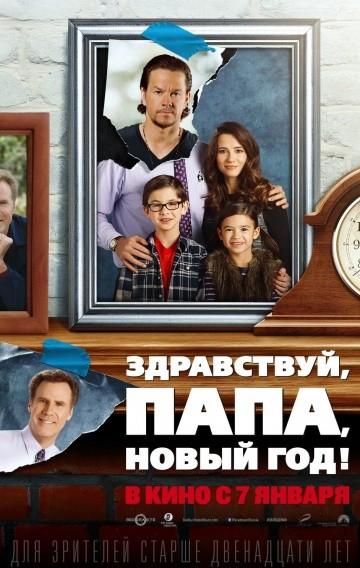 Смотреть фильм Здравствуй, папа, Новый год!