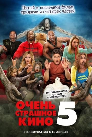 Смотреть фильм Очень страшное кино 5