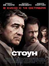Смотреть фильм Стоун