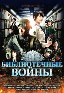 Смотреть фильм Библиотечные войны