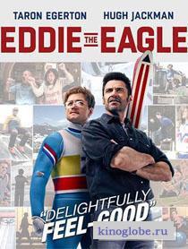 Смотреть фильм Эдди «Орел»