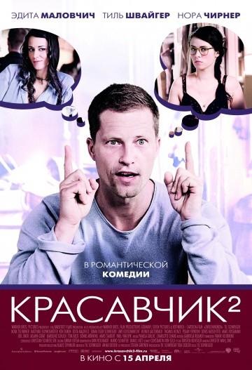 Смотреть фильм Красавчик 2