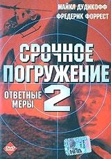 Смотреть фильм Срочное погружение 2