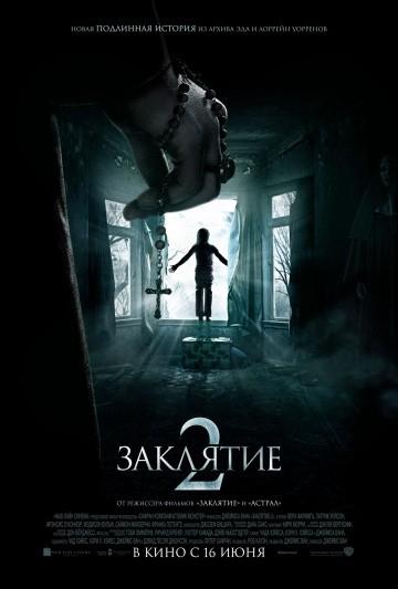 Смотреть фильм Заклятие 2