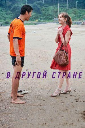 Смотреть фильм В другой стране