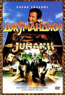 Смотреть фильм Джуманджи
