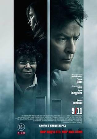 Смотреть фильм 9/11