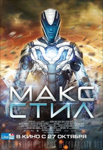 Смотреть фильм Макс Стил