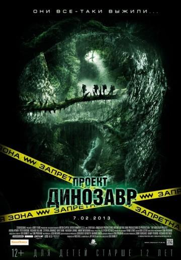 Смотреть фильм Проект «Динозавр»
