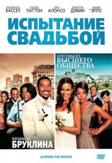 Смотреть фильм Испытание свадьбой