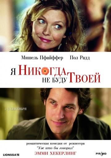 Смотреть фильм Я никогда не буду твоей