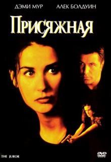 Смотреть фильм Присяжная