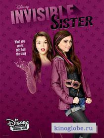 Смотреть фильм Невидимая сестра