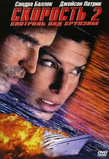 Смотреть фильм Скорость 2: Контроль над круизом
