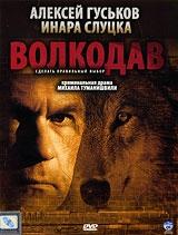 Смотреть фильм Волкодав