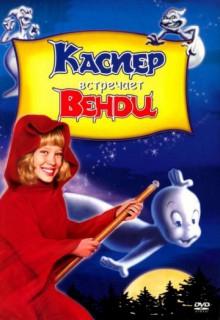 Смотреть фильм Каспер встречает Венди