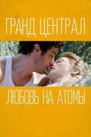 Смотреть фильм Гранд Централ. Любовь на атомы