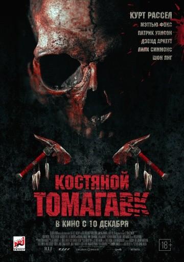 Смотреть фильм Костяной томагавк