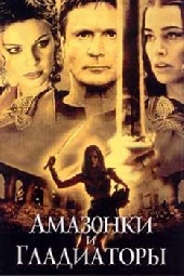 Смотреть фильм Амазонки и гладиаторы