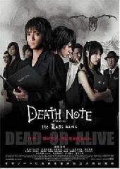 Смотреть фильм Тетрадь смерти 2