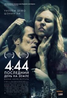 Смотреть фильм 4:44 Последний день на Земле