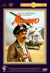 Смотреть фильм Мимино
