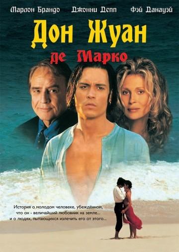 Смотреть фильм Дон Жуан де Марко