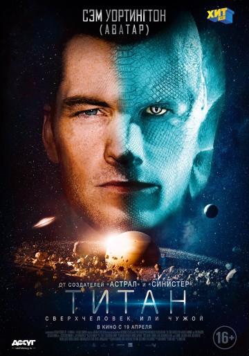 Смотреть фильм Титан