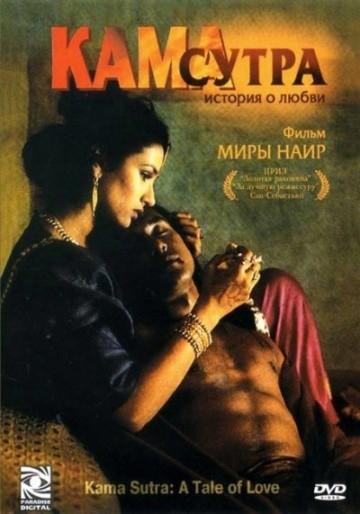 Смотреть фильм Кама Сутра: История любви