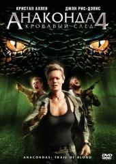 Смотреть фильм Анаконда 4: Кровавый След