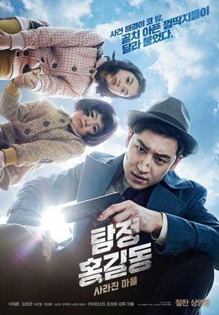 Смотреть фильм Детектив Хон Гиль-дон: Исчезнувшая деревня