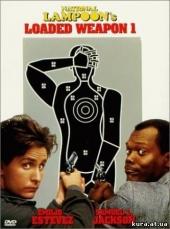 Смотреть фильм Заряженное оружие 1