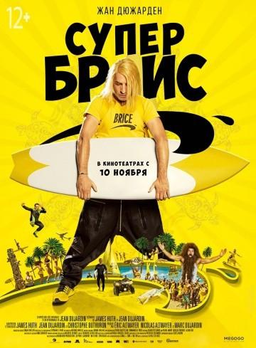 Смотреть фильм Супер Брис