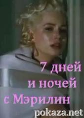 Смотреть фильм 7 дней и ночей с Мэрилин