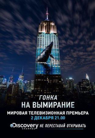 Смотреть фильм Гонка на вымирание