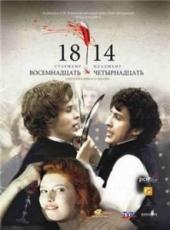 Смотреть фильм 1814