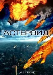 Смотреть фильм Астероид: Последний час планеты