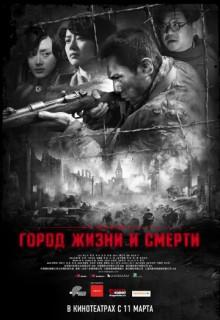 Смотреть фильм Город жизни и смерти
