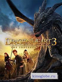 Смотреть фильм Сердце дракона 3: Проклятье чародея
