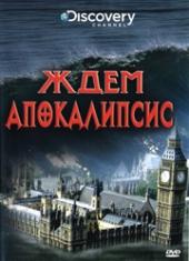 Смотреть фильм Discovery: Ждём апокалипсис