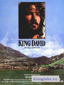 Смотреть фильм Царь Давид