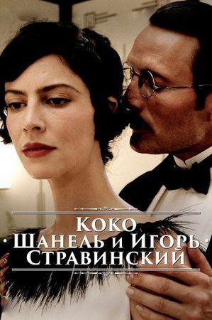 Смотреть фильм Коко Шанель и Игорь Стравинский